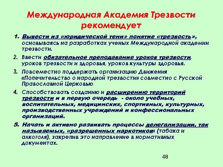Международная Академия Трезвости рекомендует 1. Вывести из «юридической тени» понятие «трезвость» , основываясь на
