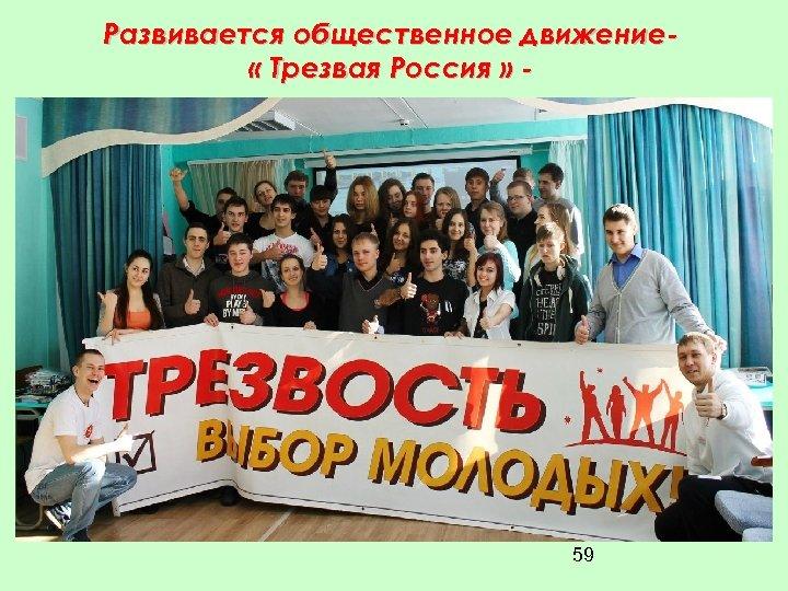 Развивается общественное движение « Трезвая Россия » - 59