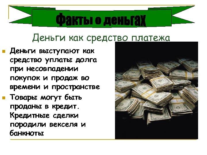Деньги как средство платежа n n Деньги выступают как средство уплаты долга при несовпадении