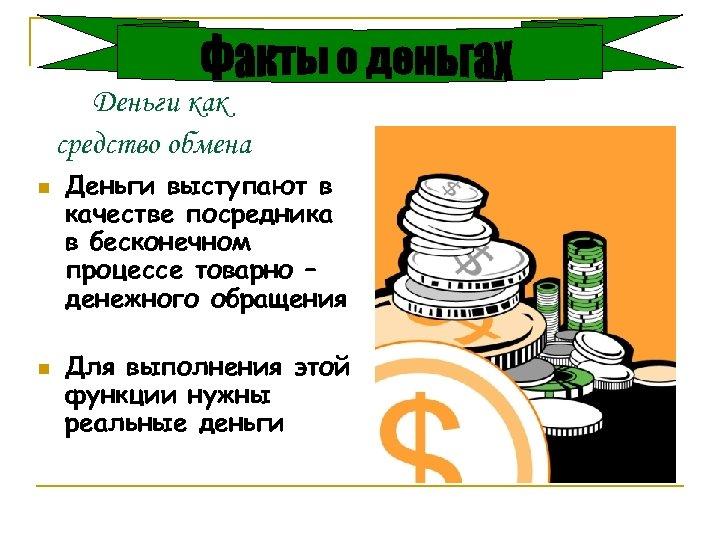 Деньги как средство обмена n n Деньги выступают в качестве посредника в бесконечном процессе