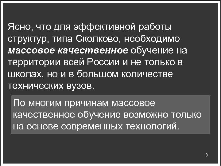 Ясно, что для эффективной работы структур, типа Сколково, необходимо массовое качественное обучение на территории