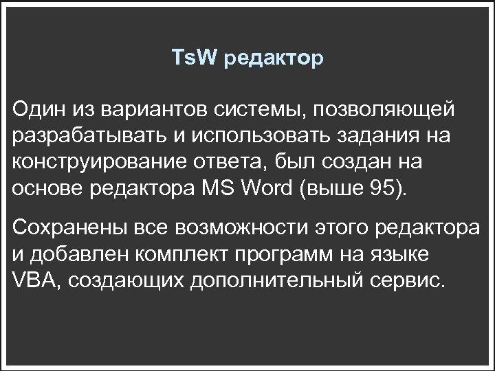 Ts. W редактор Один из вариантов системы, позволяющей разрабатывать и использовать задания на конструирование