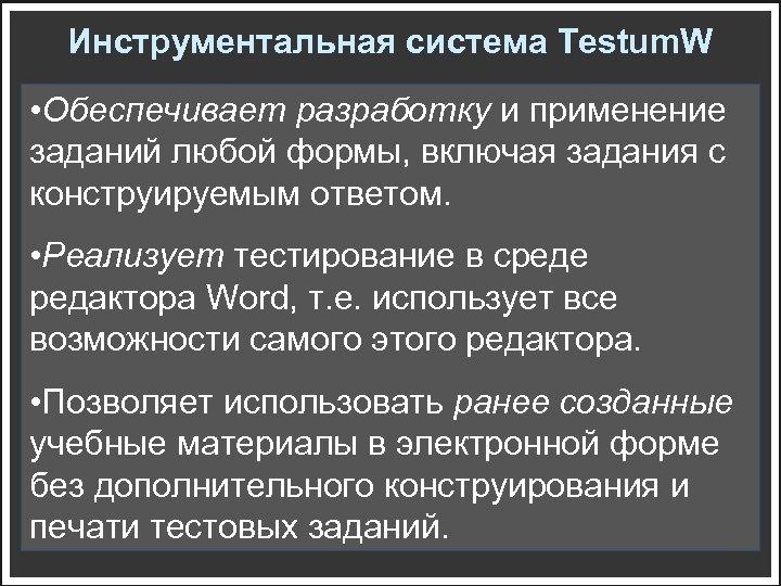 Инструментальная система Testum. W • Обеспечивает разработку и применение заданий любой формы, включая задания