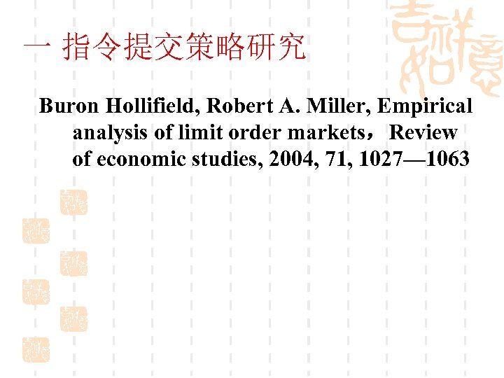 一 指令提交策略研究 Buron Hollifield, Robert A. Miller, Empirical analysis of limit order markets,Review of
