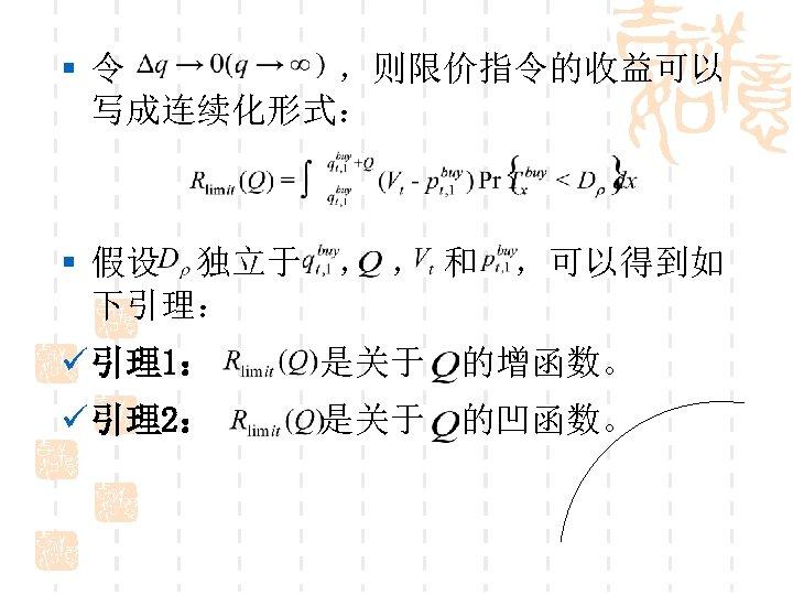 §令 ,则限价指令的收益可以 写成连续化形式: § 假设 独立于 , , 和 ,可以得到如 下引理: ü 引理1: 是关于