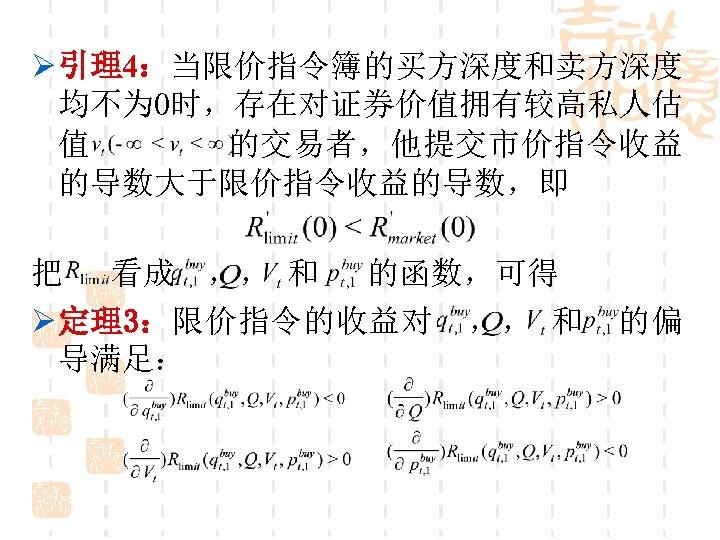 Ø 引理4:当限价指令簿的买方深度和卖方深度 均不为 0时,存在对证券价值拥有较高私人估 值 的交易者,他提交市价指令收益 的导数大于限价指令收益的导数,即 把 看成 ,, 和 的函数,可得 Ø 定理3:限价指令的收益对