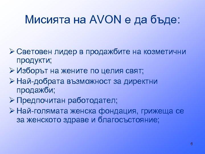 Мисията на AVON е да бъде: Ø Световен лидер в продажбите на козметични продукти;