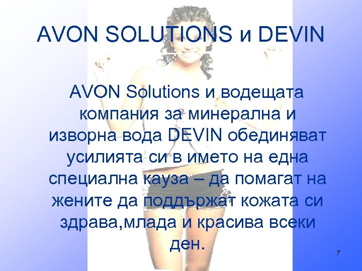 AVON SOLUTIONS и DEVIN AVON Solutions и водещата компания за минерална и изворна вода