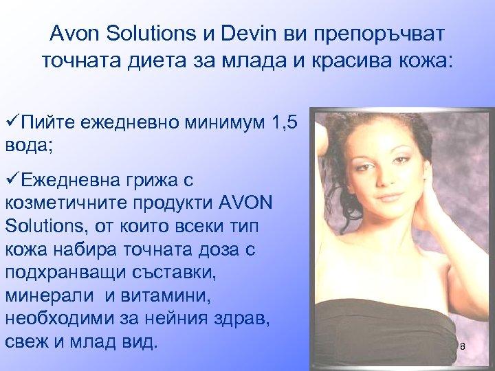 Avon Solutions и Devin ви препоръчват точната диета за млада и красива кожа: üПийте