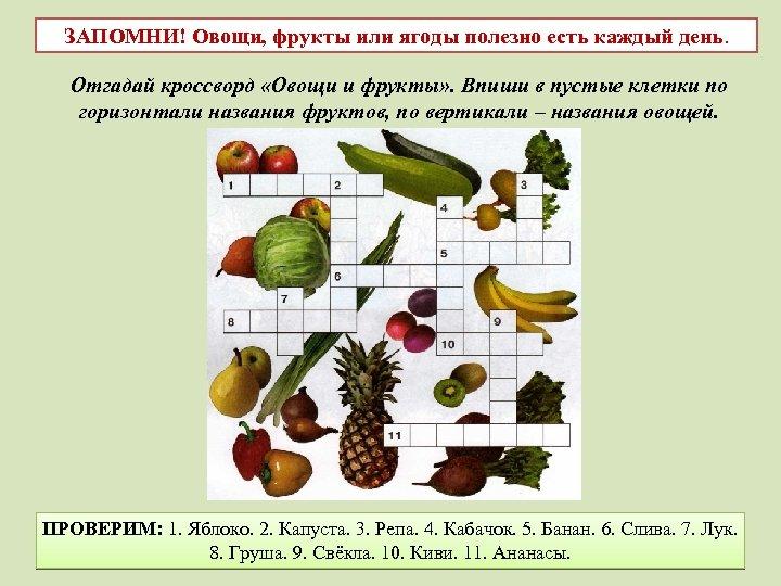 ЗАПОМНИ! Овощи, фрукты или ягоды полезно есть каждый день. Отгадай кроссворд «Овощи и фрукты»