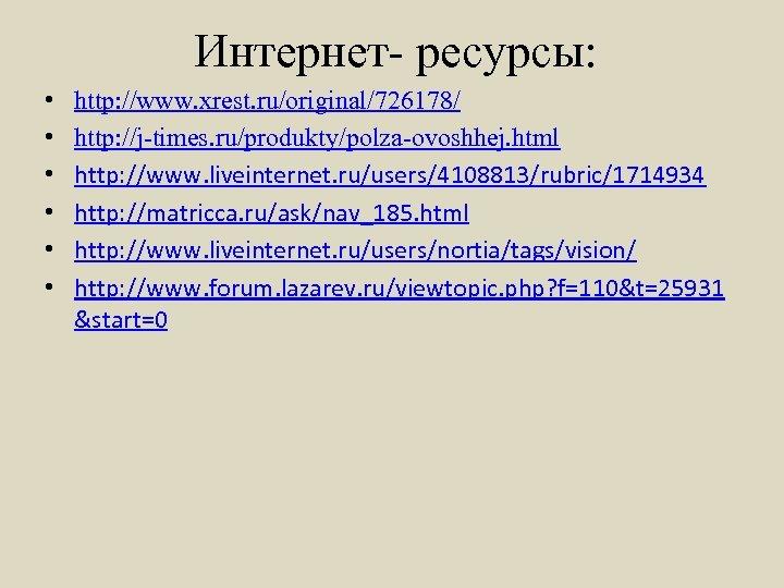 Интернет- ресурсы: • • • http: //www. xrest. ru/original/726178/ http: //j-times. ru/produkty/polza-ovoshhej. html http:
