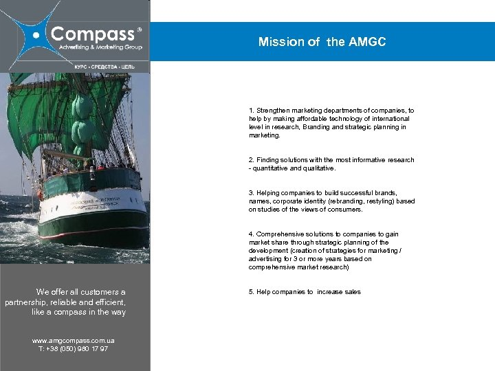 Mission of the AMGC 1. Strengthen marketing departments of companies, to help by making
