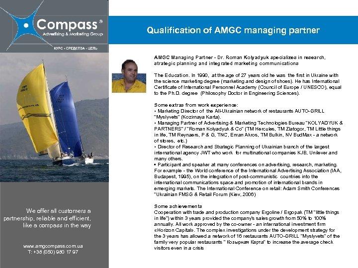 Qualification of AMGC managing partner AMGC Managing Partner - Dr. Roman Kolyadyuk specializes in