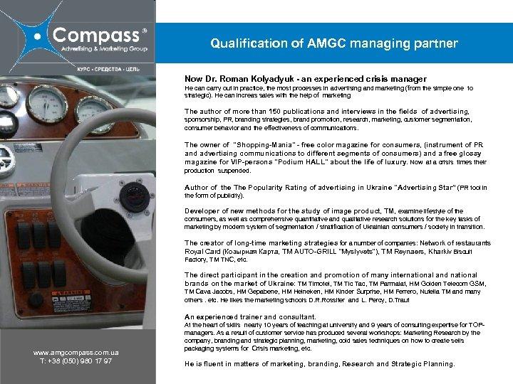 Qualification of AMGC managing partner Now Dr. Roman Kolyadyuk - an experienced crisis manager