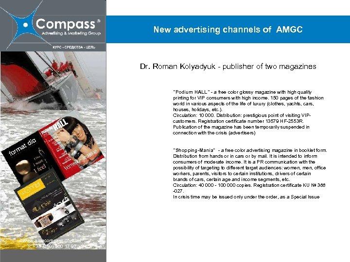 New advertising channels of AMGC Dr. Roman Kolyadyuk - publisher of two magazines