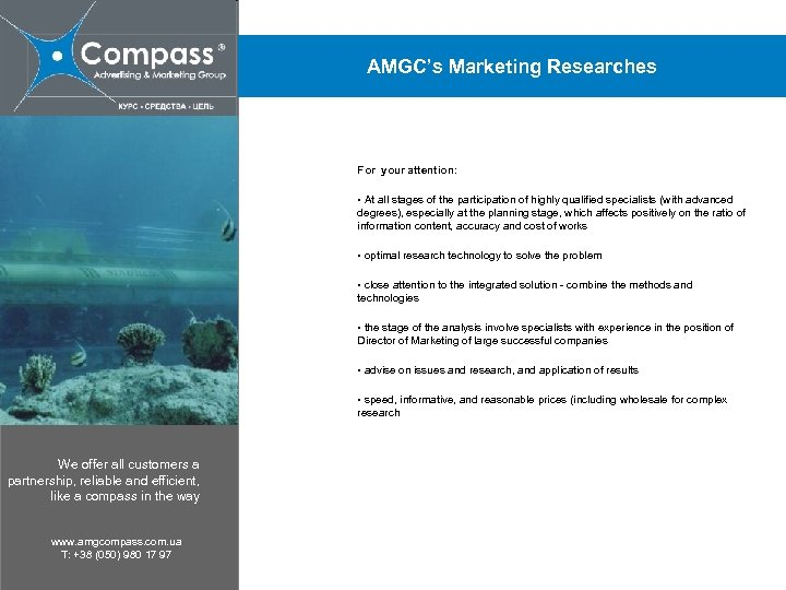 AMGC's Marketing Researches For your attention: • At all stages of the participation of
