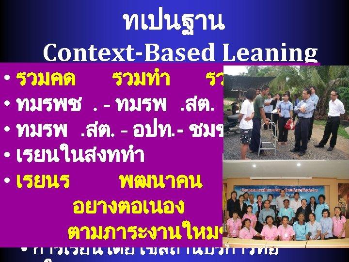 ทเปนฐาน Context-Based Leaning • รวมคด รวมทำ(ไดเหน ไดทำ รวมเรยนร กจกรรมหลก (CBL) ทำได ( • ทมรพช.