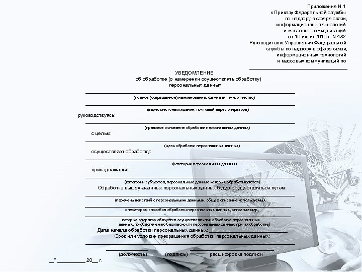 Приложение N 1 к Приказу Федеральной службы по надзору в сфере связи, информационных технологий