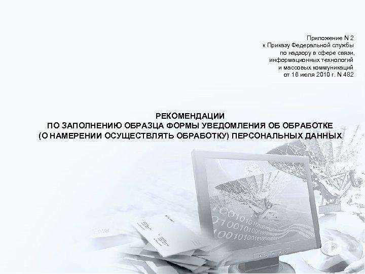 Приложение N 2 к Приказу Федеральной службы по надзору в сфере связи, информационных технологий