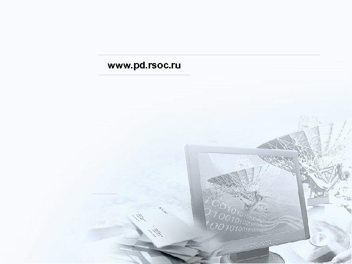 www. pd. rsoc. ru