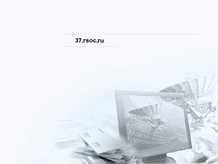 37. rsoc. ru