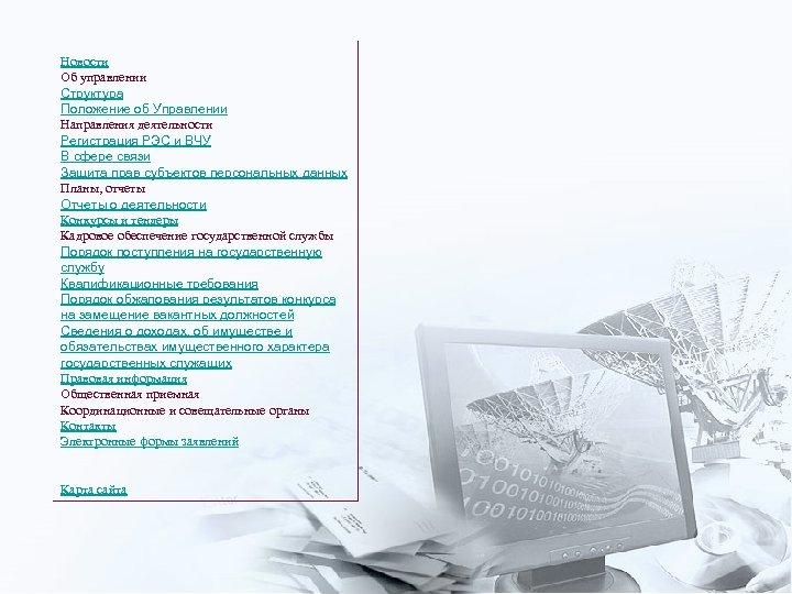 Новости Об управлении Структура Положение об Управлении Направления деятельности Регистрация РЭС и ВЧУ В