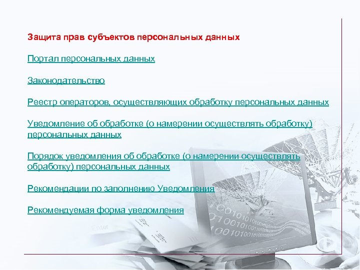 Защита прав субъектов персональных данных Портал персональных данных Законодательство Реестр операторов, осуществляющих обработку персональных