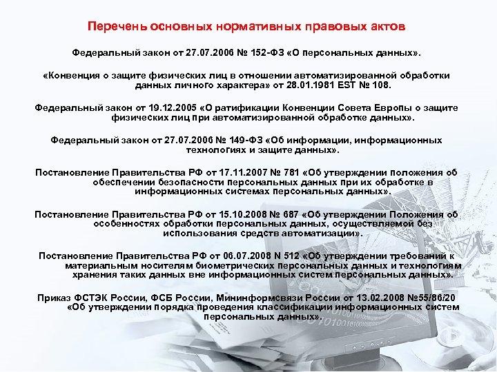 Перечень основных нормативных правовых актов Федеральный закон от 27. 07. 2006 № 152 -ФЗ