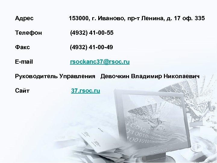 Адрес 153000, г. Иваново, пр-т Ленина, д. 17 оф. 335 Телефон (4932) 41 -00
