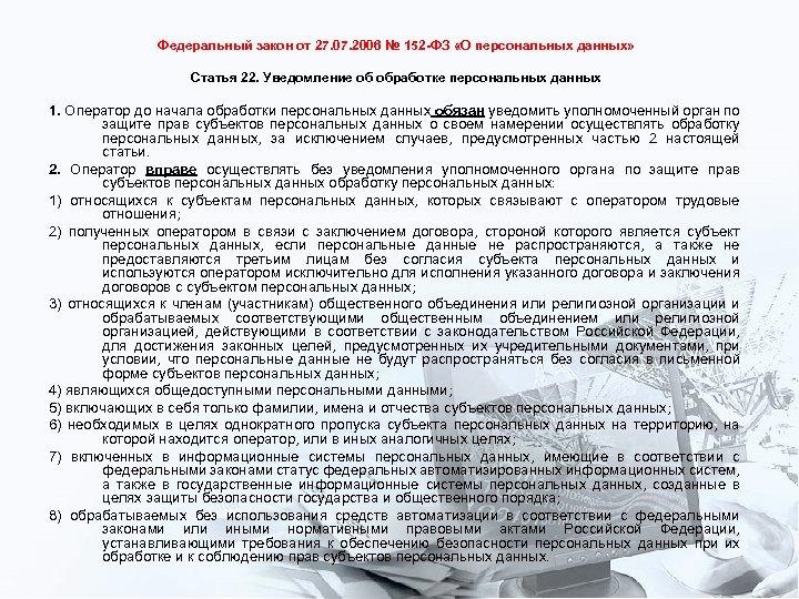 Федеральный закон от 27. 07. 2006 № 152 -ФЗ «О персональных данных» Статья 22.