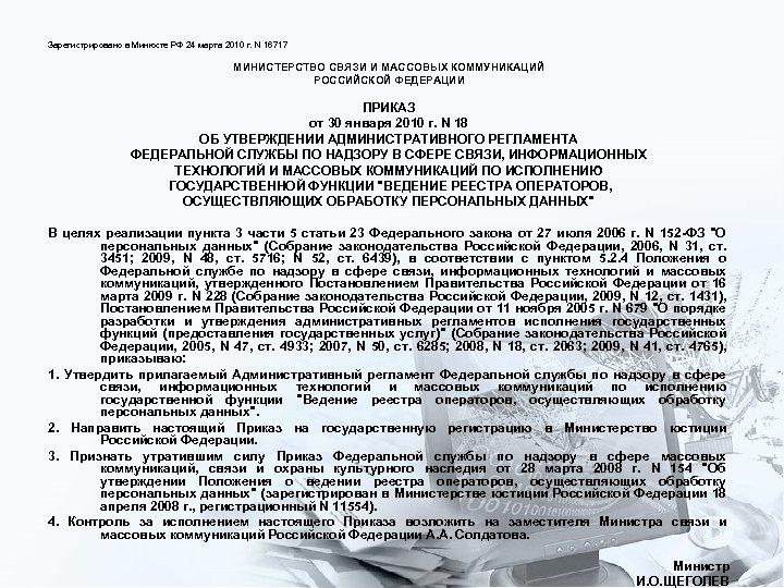 Зарегистрировано в Минюсте РФ 24 марта 2010 г. N 16717 МИНИСТЕРСТВО СВЯЗИ И МАССОВЫХ