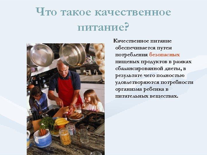 Что такое качественное питание? Качественное питание обеспечивается путем потребления безопасных пищевых продуктов в рамках