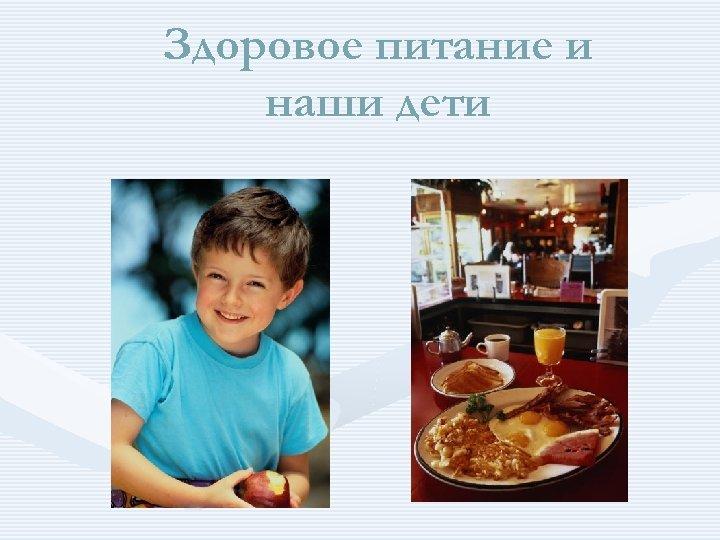 Здоровое питание и наши дети