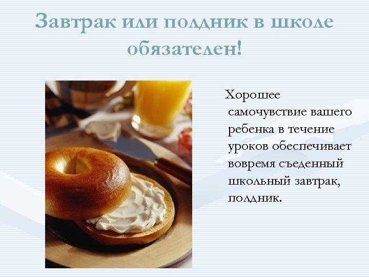 Завтрак или полдник в школе обязателен! Хорошее самочувствие вашего ребенка в течение уроков обеспечивает