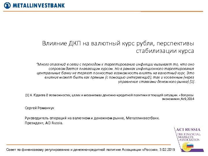 """Влияние ДКП на валютный курс рубля, перспективы стабилизации курса """"Много опасений в связи с"""