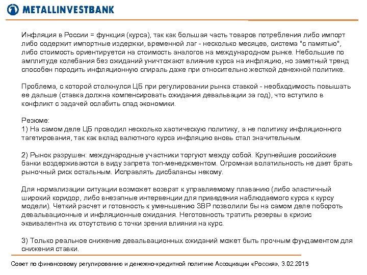 Инфляция в России = функция (курса), так как большая часть товаров потребления либо импорт