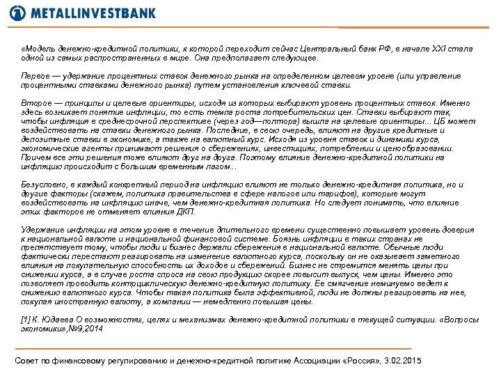 «Модель денежно-кредитной политики, к которой переходит сейчас Центральный банк РФ, в начале XXI