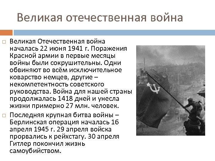 Великая отечественная война Великая Отечественная война началась 22 июня 1941 г. Поражения Красной армии