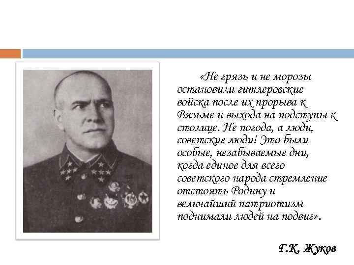 «Не грязь и не морозы остановили гитлеровские войска после их прорыва к Вязьме