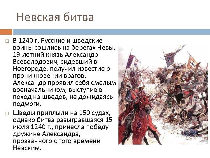 Невская битва В 1240 г. Русские и шведские воины сошлись на берегах Невы. 19