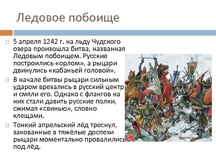 Ледовое побоище 5 апреля 1242 г. на льду Чудского озера произошла битва, названная Ледовым