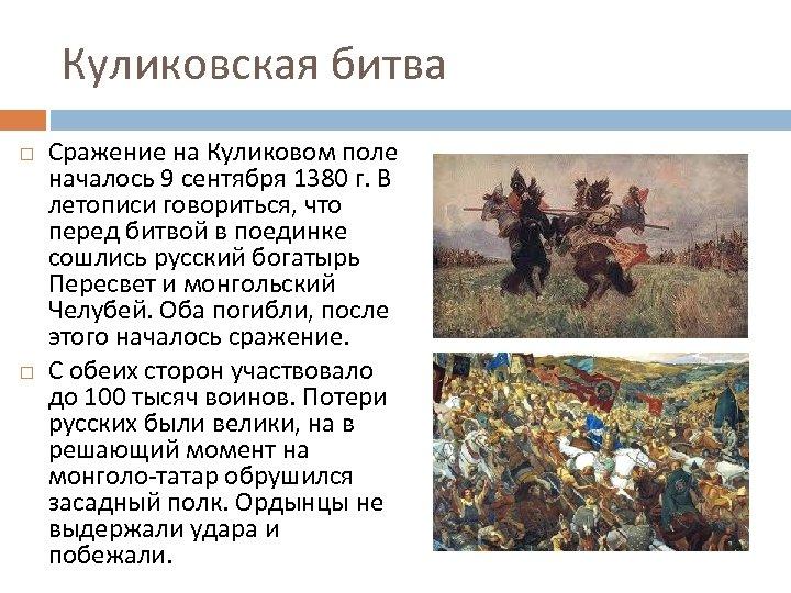 Куликовская битва Сражение на Куликовом поле началось 9 сентября 1380 г. В летописи говориться,