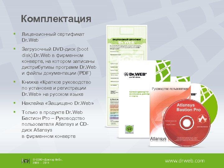 Комплектация § Лицензионный сертификат Dr. Web § Загрузочный DVD-диск (boot disk) Dr. Web в