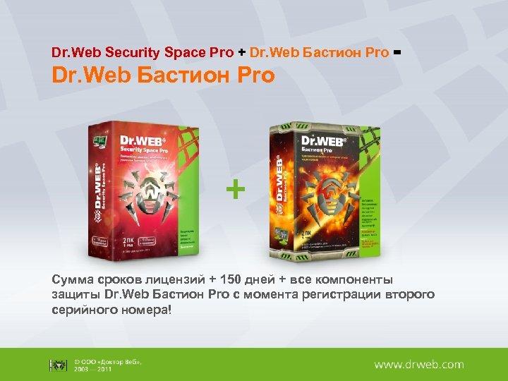 Dr. Web Security Space Pro + Dr. Web Бастион Pro = Dr. Web Бастион