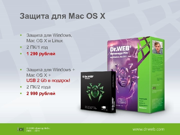 Защита для Mac OS X § § § Защита для Windows, Mac OS X