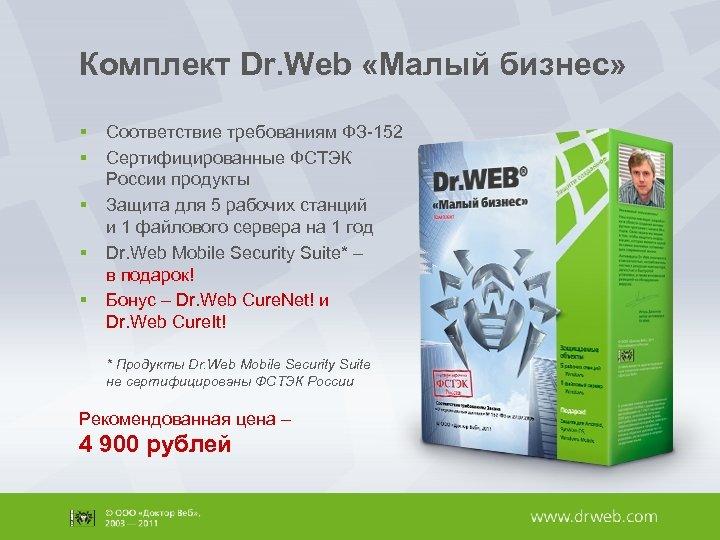 Комплект Dr. Web «Малый бизнес» § § § Соответствие требованиям ФЗ-152 Сертифицированные ФСТЭК России