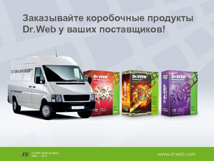 Заказывайте коробочные продукты Dr. Web у ваших поставщиков!
