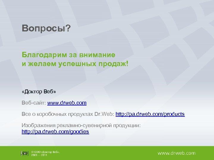 Вопросы? Благодарим за внимание и желаем успешных продаж! «Доктор Веб» Веб-сайт: www. drweb. com