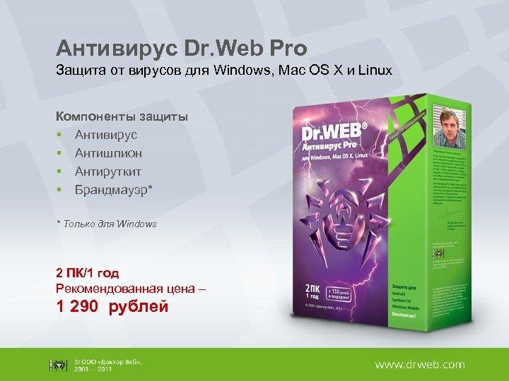 Антивирус Dr. Web Pro Защита от вирусов для Windows, Mac OS X и Linux