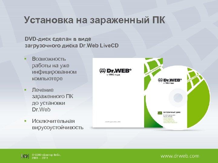 Установка на зараженный ПК DVD-диск сделан в виде загрузочного диска Dr. Web Live. CD